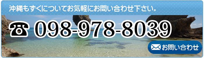 沖縄もずくに関するお問い合わせはこちら